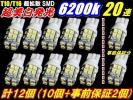 Kyпить ◆お得税込12個セットT10/T16超純白LED20連SMD10個+事前保証2個 на Yahoo.co.jp
