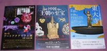 ★☆ちらし3枚「中国王朝の至宝」「東大寺 あべのハルカス美術館