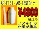 Facsimile - シャープ トナー AR-155FG AR-F151 AR155FG ARF151 AR151