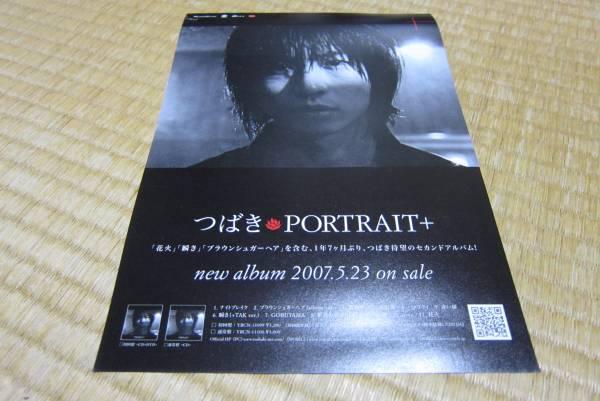 つばき cd 発売 告知 チラシ portrait+ セカンド・アルバム 2007
