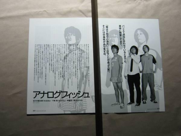 '05【KISSの頃 12ページ】 アナログフィッシュ ♯