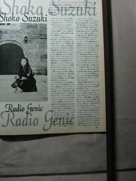 '93【Radio Genic 長い制作期間が与えた物】鈴木祥子 ♯