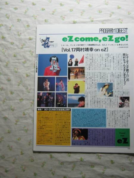 '89【 岡村靖幸 on eZ レコ終了 スタジオライブ】♯