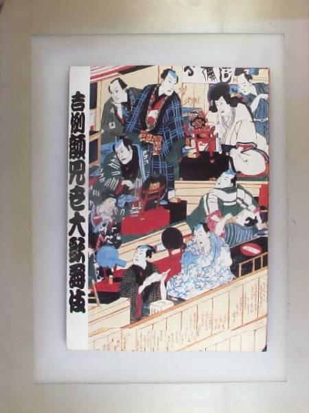 【歌舞伎座 パンフレット】 2006年 吉例顔見世大歌舞伎