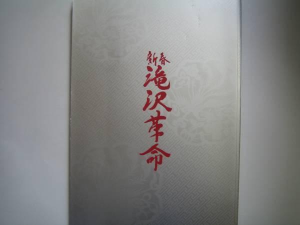 新春 滝沢革命2009パンフレット 滝沢秀明 A.B.C-Z Kis-My-Ft2