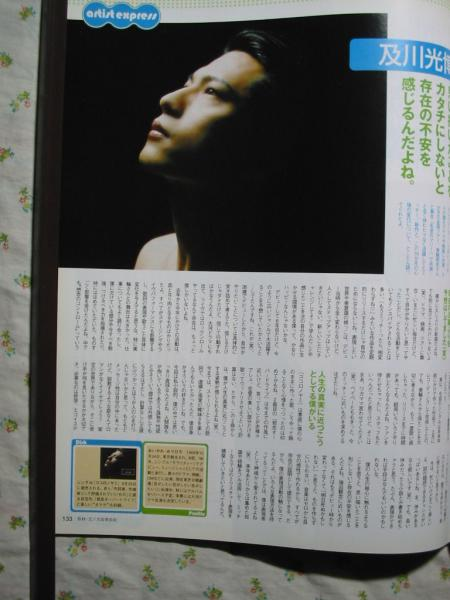 01【「ココロノミヤ」の頃】及川光博 ♯