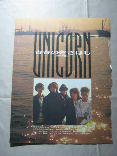 '89【新春放談 '89年の近い】 ユニコーン UNICORN ♯