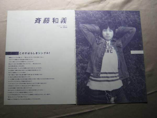 '98【歌うたいのバラッドについて】 斉藤和義 ♯
