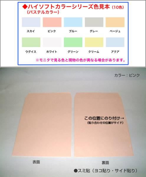 角2封筒《紙厚100g/m2 A4 パステルカラー封筒 選べる10色 角形2号》500枚 角型2号 ハイソフトカラー ハーフトーン キングコーポレーション_画像2