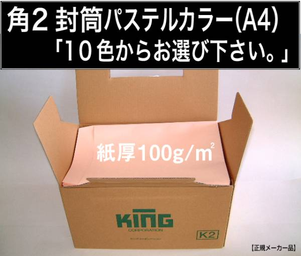 角2封筒《紙厚100g/m2 A4 パステルカラー封筒 選べる10色 角形2号》500枚 角型2号 ハイソフトカラー ハーフトーン キングコーポレーション_画像1