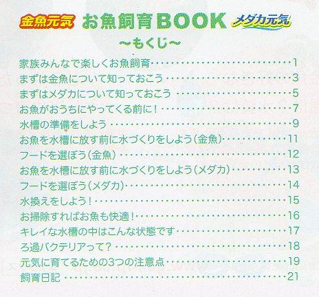 ■GEX お魚飼育BOOK 金魚元気 メダカ元気 飼育がうまくいくコツ 【萌猫堂】_画像2