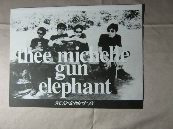 '96【2ndアルバムの頃】 TMGE チバユウスケ ♯