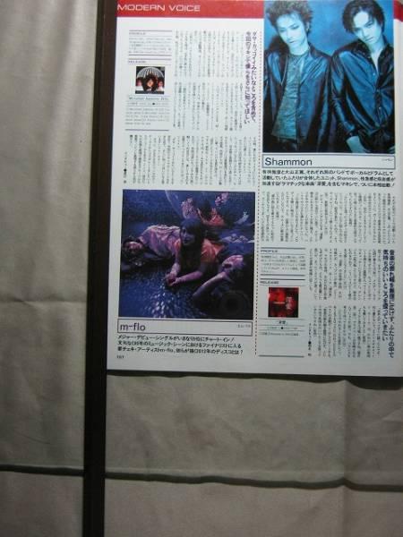 '99【core popについて To Be Continued 岡田浩暉】shammon ♯