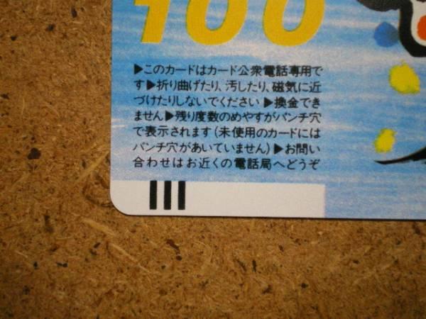 dend・電電公社 岡本太郎100度Ⅲ版 バー4㎜ 矢印点線 テレカ_画像1