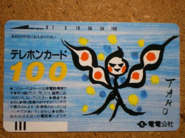 dend・電電公社 岡本太郎100度Ⅲ版 バー4㎜ 矢印点線 テレカ_画像2