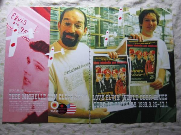 '99【アメリカツアー密着取材】 THEE MICHELLE GUN ELEPHANT ♯