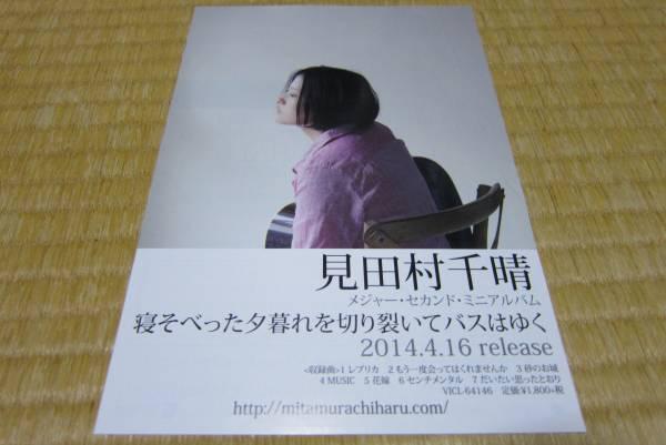 見田村千晴 メジャー・セカンド・ミニ・アルバム 告知チラシ cd