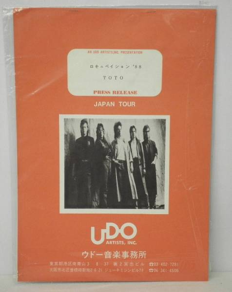 BOOK/TOTO/ ROCKUPATION '88 来日公演プロモキット (d997)