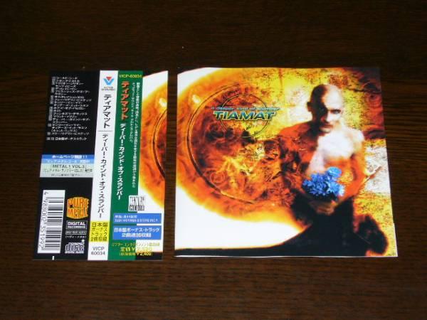 国内廃盤 帯付 TIAMAT /a deeper kind of slumber 1997年盤