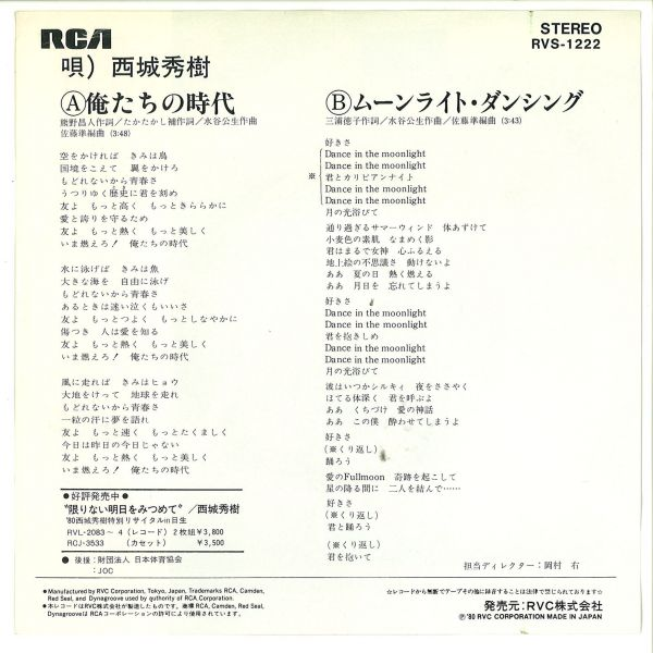 EP●MJ-182/西城秀樹/俺たちの時代/見本盤/白ラベル/非売品_画像2