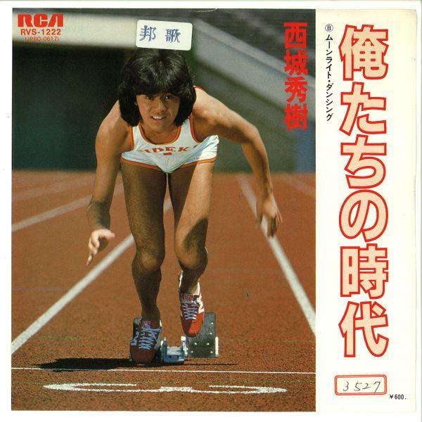 EP●MJ-182/西城秀樹/俺たちの時代/見本盤/白ラベル/非売品_画像1