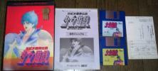 MSX 世紀末種蒔伝説 少女遊戯 愛のために死ね 箱説付き お得品