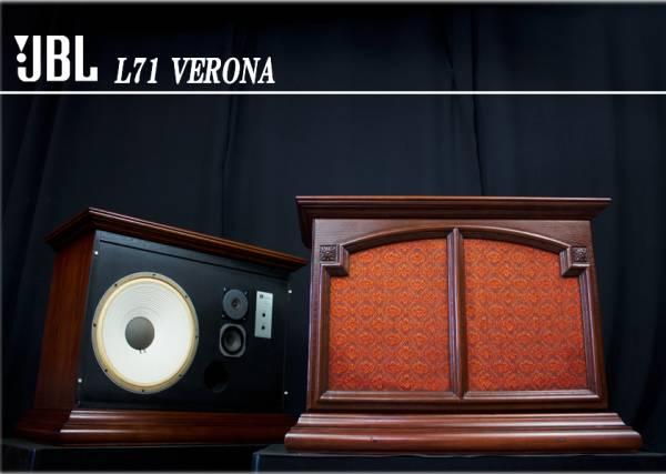 ☆至宝☆ JBL L71 Verona ヴェローナペア、ワンオーナー極上_画像1