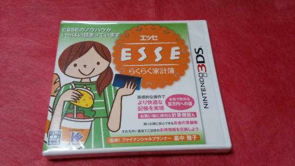 【新品】3DS エッセ ESSE らくらく家計簿_新品・未開封品