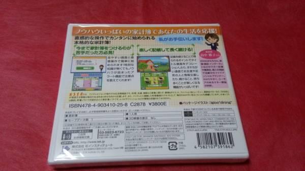 【新品】3DS エッセ ESSE らくらく家計簿_画像2