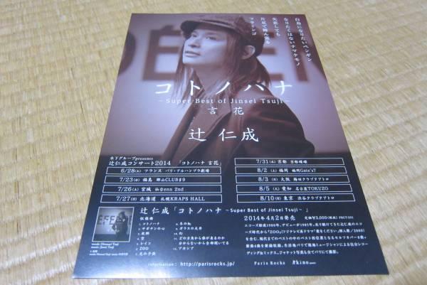 辻仁成 コトノハナ cd 発売 告知 チラシ ライヴ コンサート 2014