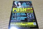 プシン pushim サマスペ!! live in 野音 ライヴ告知チラシ 2014