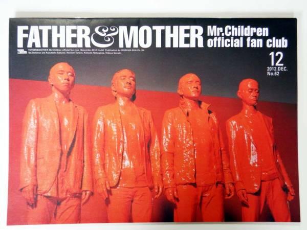 Mr.Children ファンクラブ会報 FATHER&MOTHER No.62