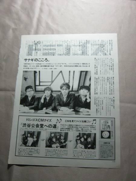 '98【渋谷公会堂への道】 ドミンゴス ♯