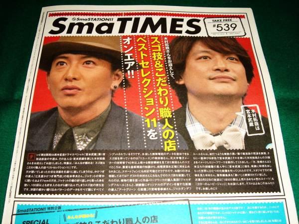 即決!! SmaTIMES#539★木村拓哉 ☆香取慎吾 スマタイムズ