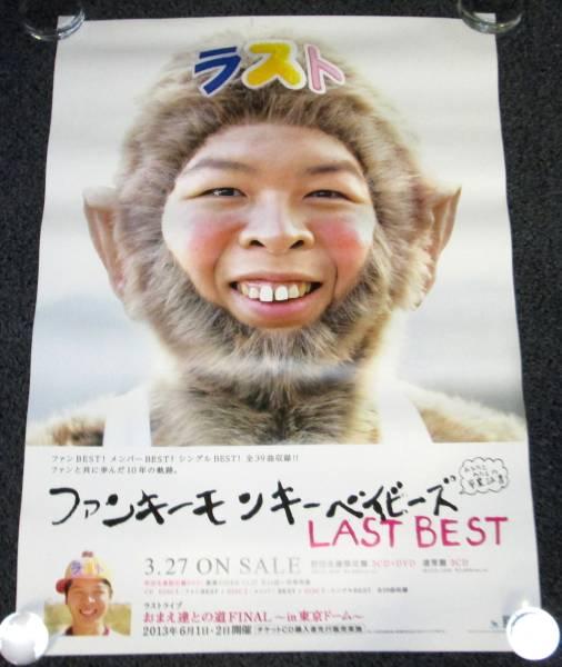 Γ4 告知ポスター FUNKY MONKEY BABYS[LAST BEST]