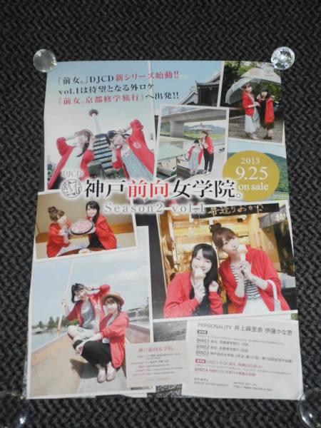 OZ02 告知ポスター [神戸前向女学院。] Season2 vol.1