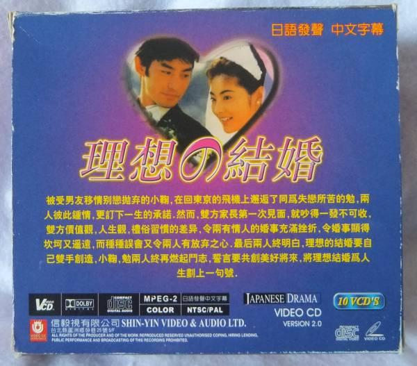 理想の結婚 (常盤貴子 竹之内豊) VCD10枚組 1997年TBS_画像3