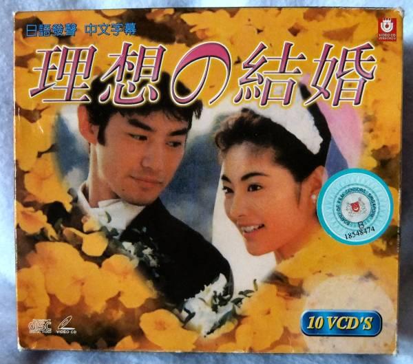 理想の結婚 (常盤貴子 竹之内豊) VCD10枚組 1997年TBS_画像2