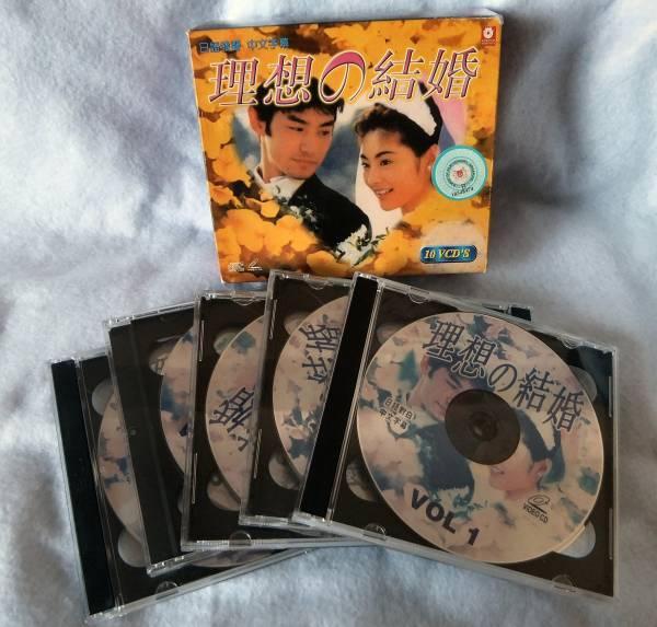 理想の結婚 (常盤貴子 竹之内豊) VCD10枚組 1997年TBS_画像1