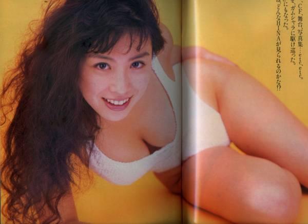 ☆☆雛形あきこ 西原麻衣『プレイボーイ 1995年 12/26号』☆☆