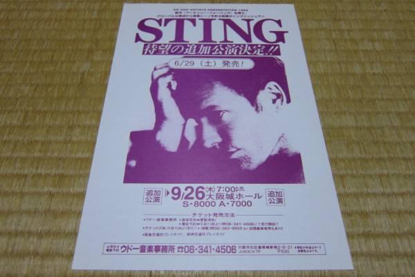 スティング sting 来日告知チラシ 大阪城ホール 1996 ポリス