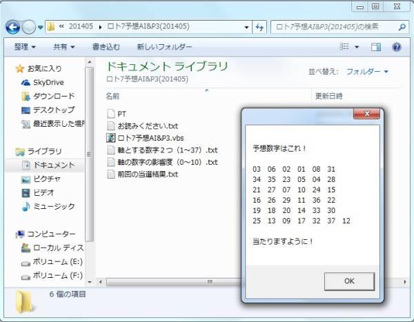 ロト7予想ソフトウエアAI&P3(2019年7月号)_画像1