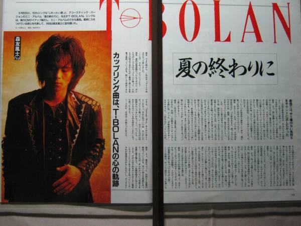 '92【突然秋に聴きたいアルバムを作りたいと思った】T-BOLAN ♯