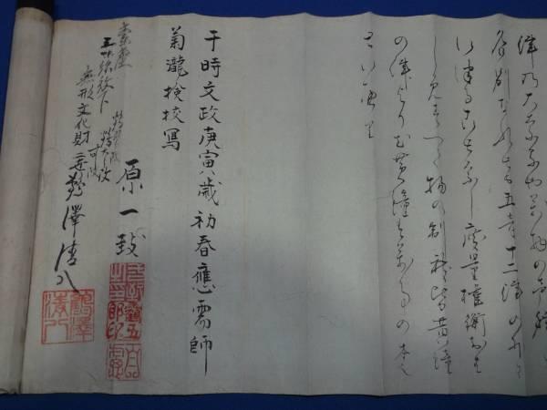 江戸期? 「文楽三味線の巻物」 免許皆伝 鶴澤清八 検校写_画像2