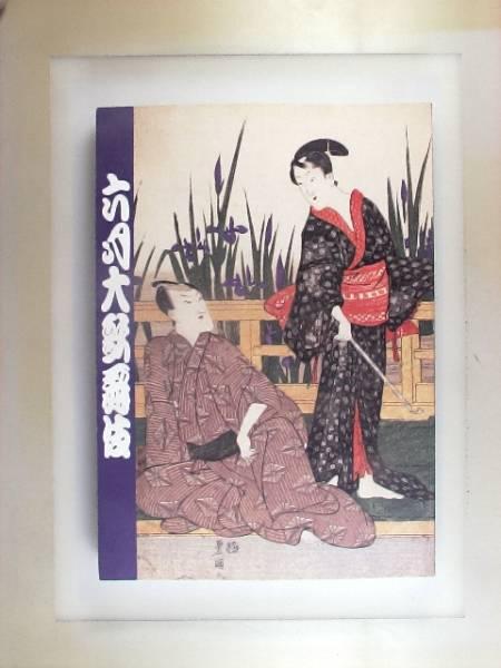 【歌舞伎座 パンフレット】 2005年 6月大歌舞伎