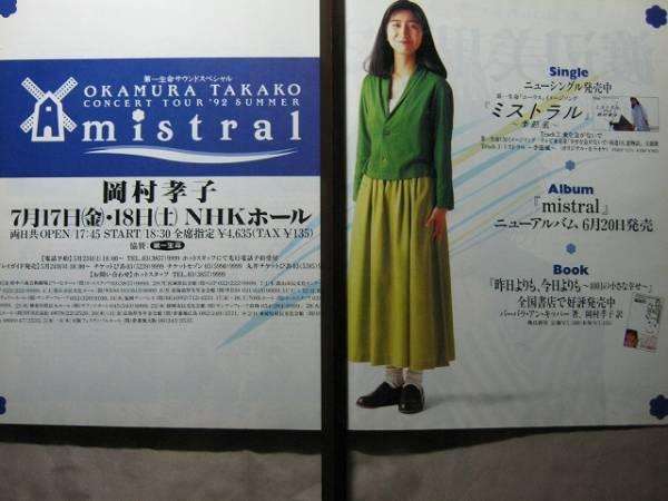 '92【mistralツアーの広告】岡村孝子 ♯