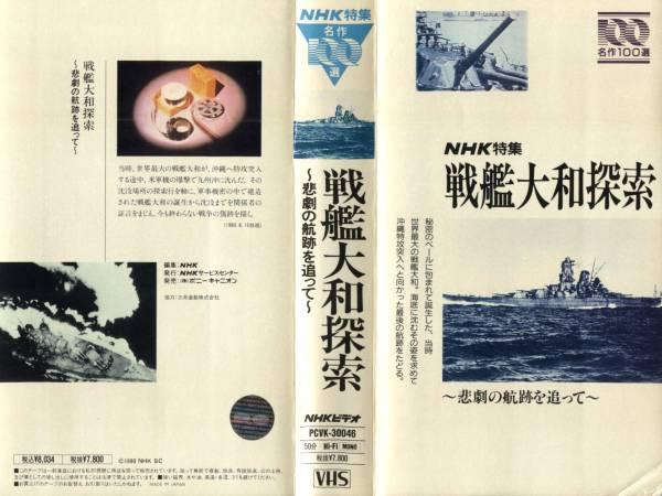 924 VHS NHK特集 戦艦大和探索 ~悲劇の航跡を追って~_画像1