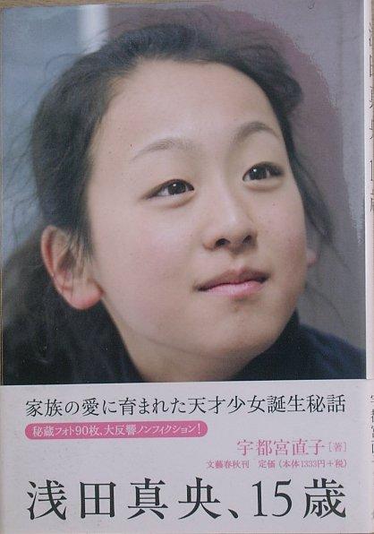 ★浅田真央、15歳 宇都宮直子著 文藝春秋_画像1