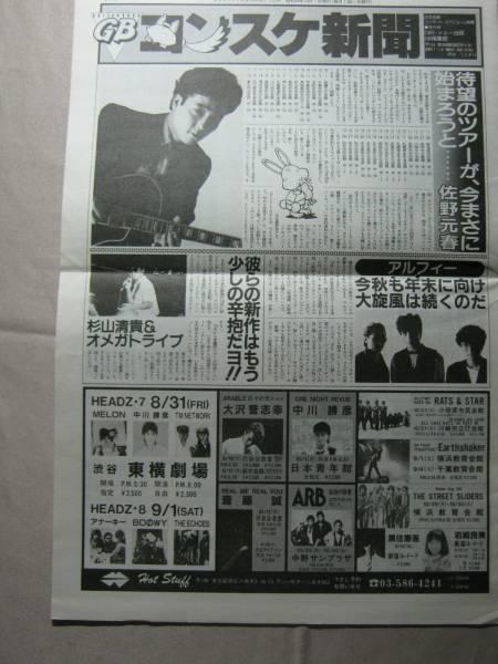 '84【新にツアー開始 原田真二】杉山清貴&オメガトライブ ♯