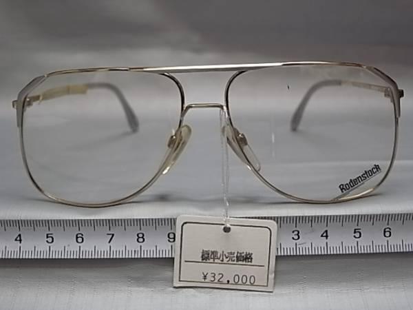 123□8/メガネ めがね 眼鏡フレーム 日本製 ロウデンストック_画像1